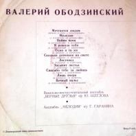 Melodia LP back clearer text