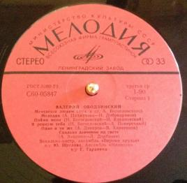 Melodia LP label