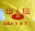 csj-label-cu